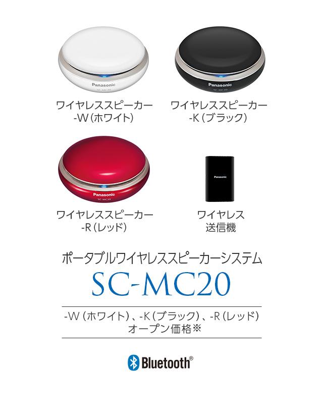 ポータブルワイヤレススピーカーシステム sc mc20 ミニコンポ