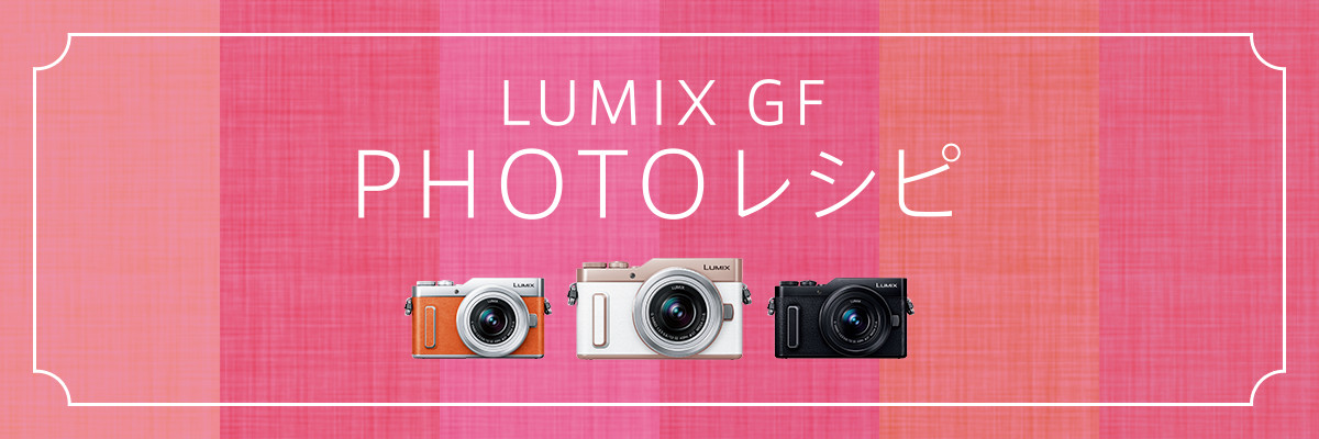 LUMIX GF PHOTOレシピ