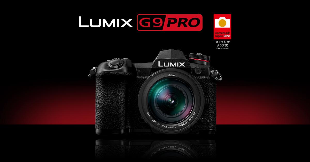 lumix g9 ファームウェア