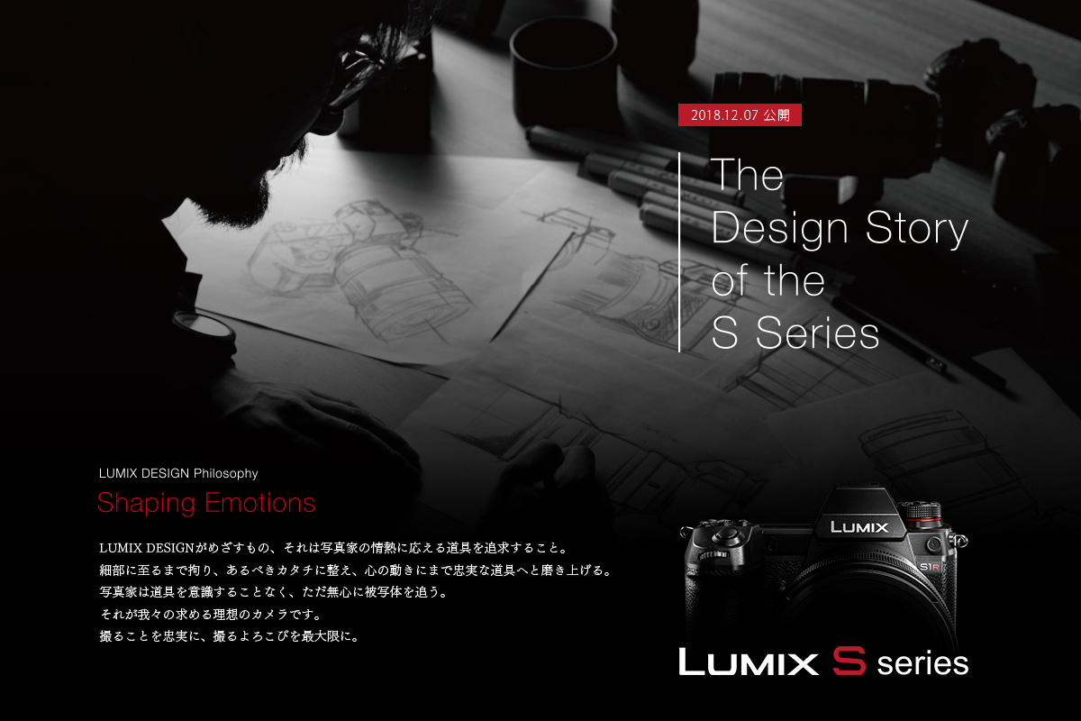 The Design Story of the S Series