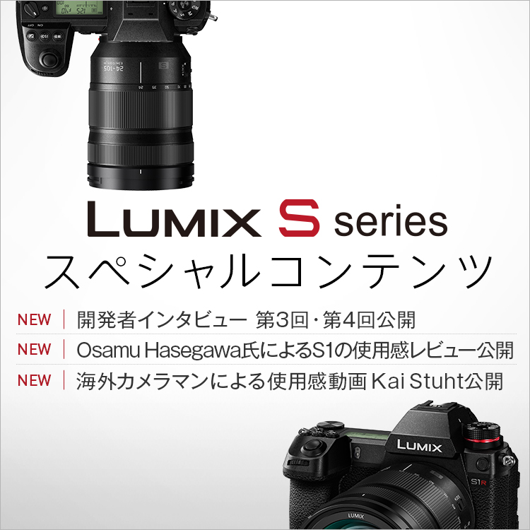 LUMIX S Series SPECIAL CONTENTS