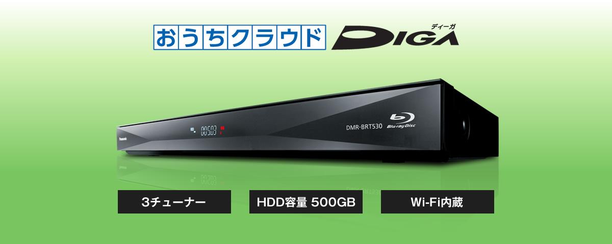 DMR-BRT530