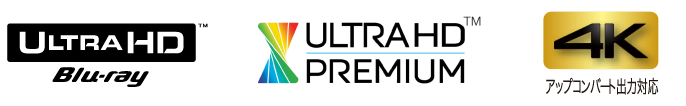 Ultra HD Bluray/ULTRA HD PREMIUM/4Kアップコンバート出力対応