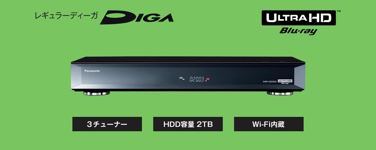 DMR-UBZ2020
