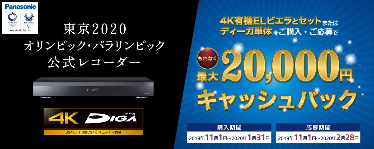 東京2020を4Kで楽しもう!キャンペーン