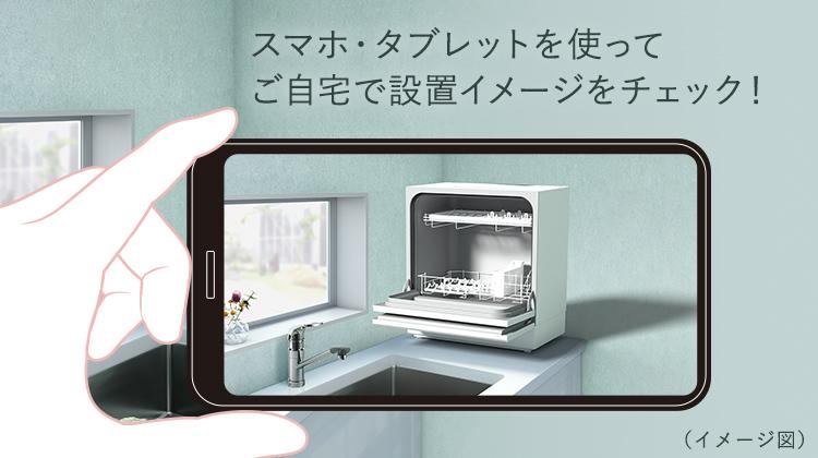 スマホで設置シミュレーション | コンテンツ一覧 | 食器洗い乾燥機(食 ...