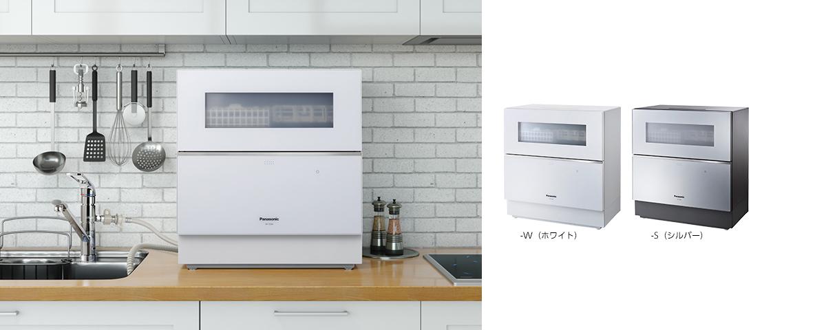 据え置きタイプ 食器洗い乾燥機 NP-TZ200|Panasonic