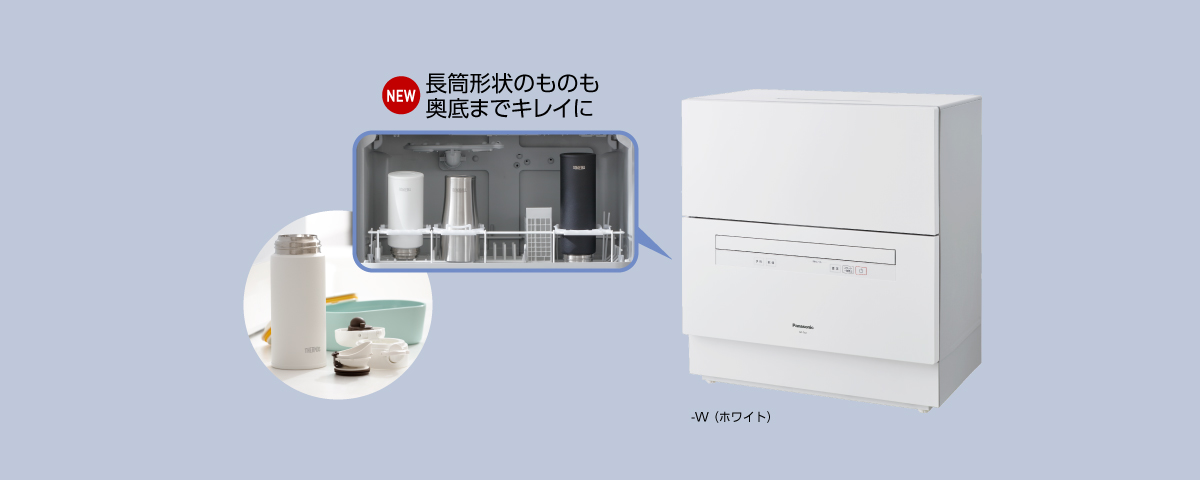食器洗い乾燥機 NP-TA4