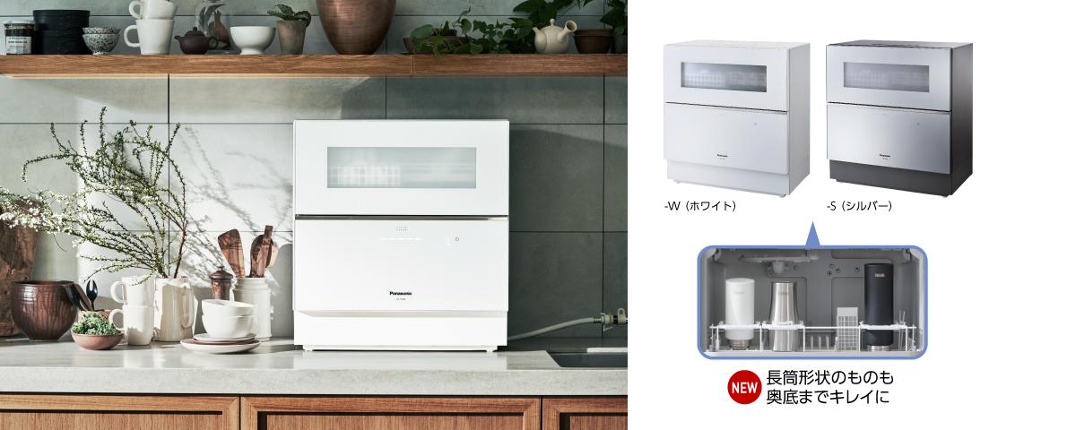 食器洗い乾燥機|パナソニック