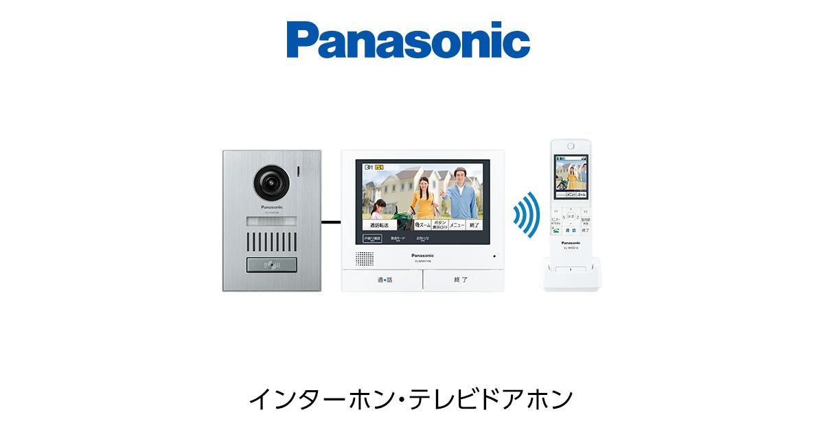商品一覧 | インターホン・テレビドアホン | Panasonic