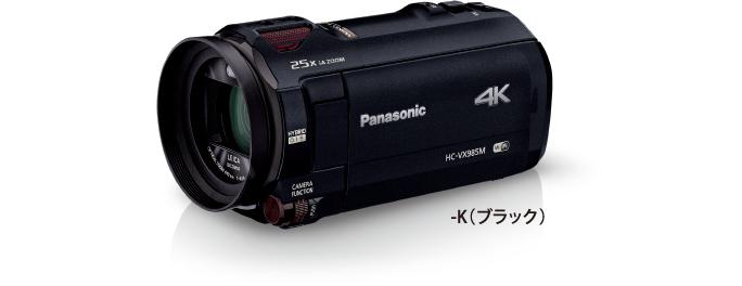 Panasonic デジタル4Kビデオカメラ VX985M