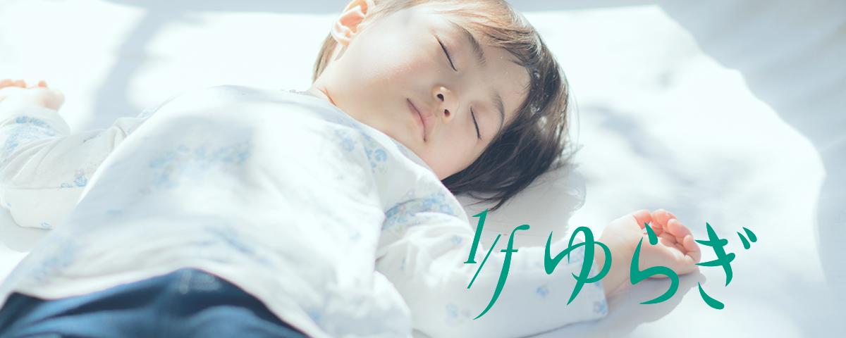 「お部屋に広がる自然の心地よい風」のメイン画像です。赤ちゃんが気持ちよさそうに眠っています。