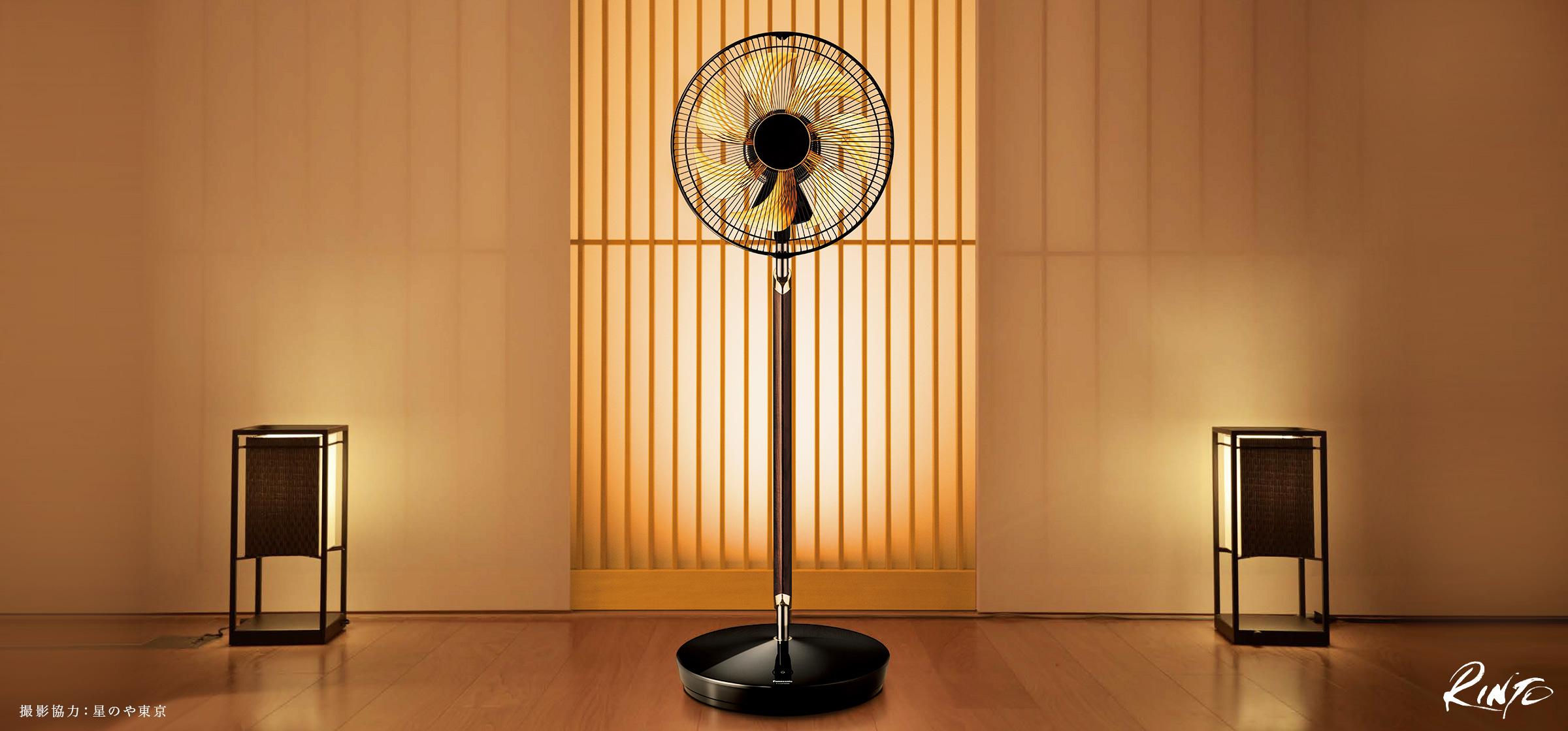 パナソニック 扇風機 RINTO 高級 和室 ウォールナット インテリア コーディネート例