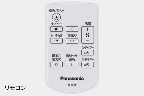 F-CU339のリモコン画像です。