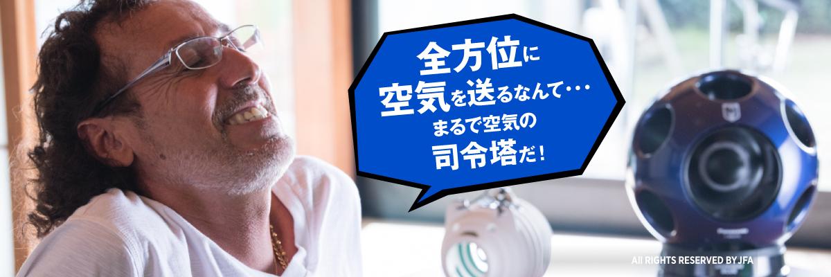 風を浴びているラモス瑠偉さんの画像です。セリフは「全方位に空気を送るなんて…まるで空気の司令塔だ!」です。
