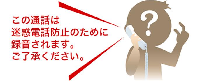 充実の迷惑電話防止対策 | ファ...