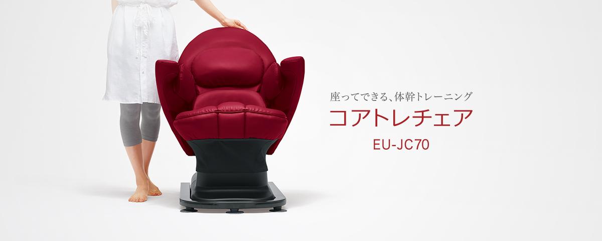 座ってできる、体幹トレーニング コアトレチェア EU-JC70