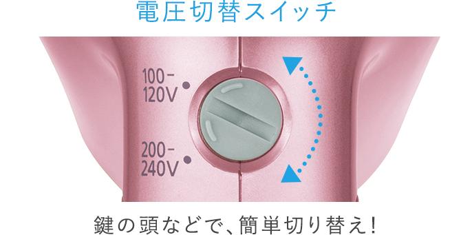 電圧切替スイッチ付。鍵の頭などで、簡単切り替え!