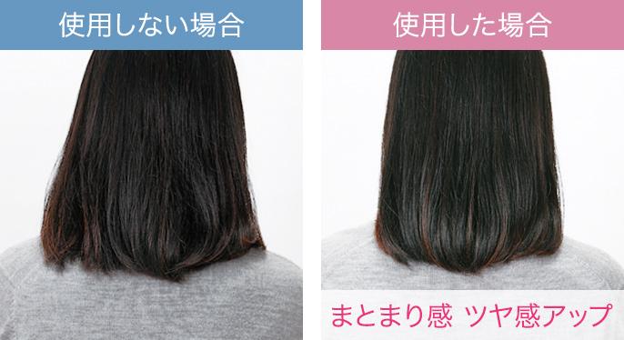 髪のツヤ感比較