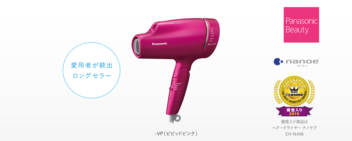 https://panasonic.jp/hair/dryer/products/EH-NA9B/EH-NA9B_products_main_pc_cosme.jpg