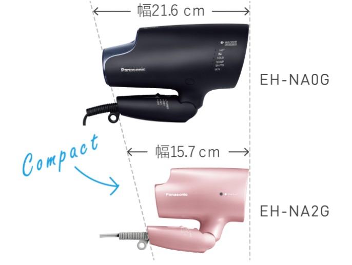【写真】EH-NA0G(幅21.6cm)とEH-NA2G(幅15.7cm)の幅比較