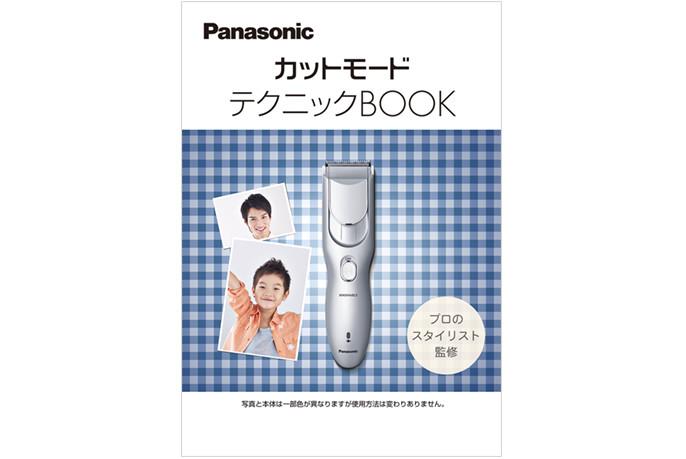 https://panasonic.jp/haircut/products/img/er_gf80/img31.jpg