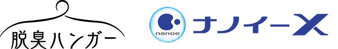 脱臭ハンガー、「ナノイー X」ロゴ
