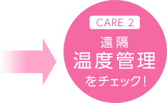 CARE2 遠隔温度管理をチェック!