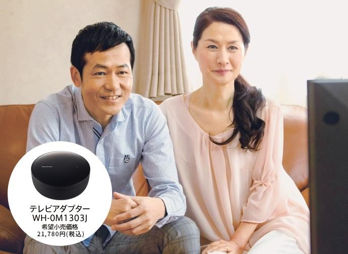 テレビアダプター WH-0M1303J 希望小売価格18,000円(税別)