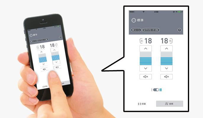補聴器の音量をスマホアプリで調整