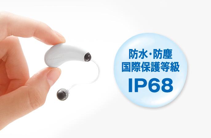 汗、水、湿気、ホコリにより強い。防水・防塵国際保護等級 IP68。