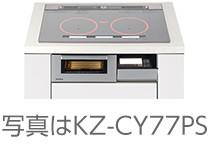 写真はKZ-CY77PS