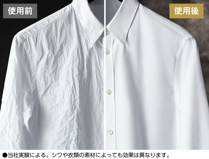 使用前と使用後の仕上がり比較。●当社実験による。シワや衣類の素材によっても効果は異なります。