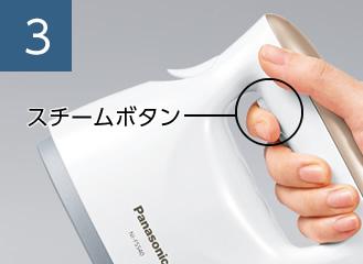 スチームボタンの位置紹介画像です。持ち手を握ったところにスチームボタンがあるので押しやすいです。