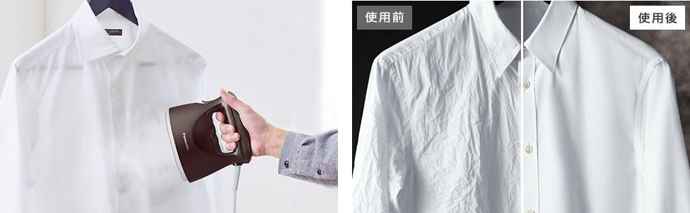 使用シーンと比較写真(スチーマー使用前と後のシャツ)
