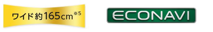 「ワイド送風約165cm※5」と「エコナビ」のロゴです。