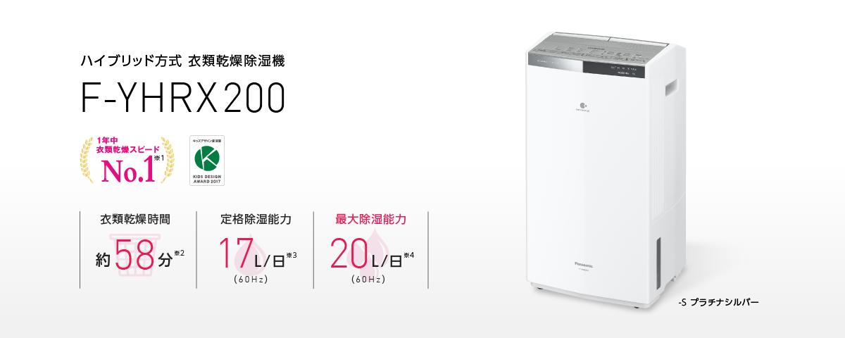 衣類乾燥除湿機|Panasonic