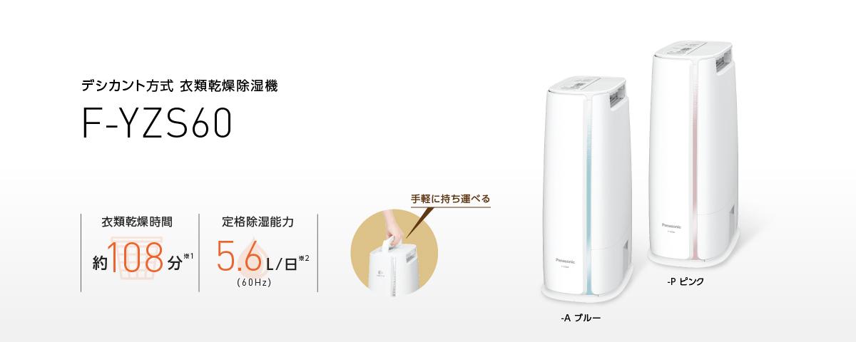 衣類乾燥除湿機F-YZS60のメインビジュアルです。衣類乾燥時間約108分※1。定格除湿能力5.6L/日※2。