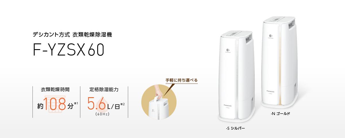 衣類乾燥除湿機F-YZSX60のメインビジュアルです。衣類乾燥時間約108分※1。定格除湿能力5.6L/日※2。
