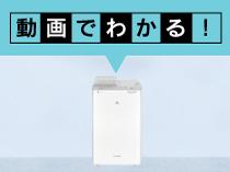 「動画でわかる!衣類乾燥除湿機のお手入れについて」のイメージ画像です。クリックすると詳細ページへリンクします。