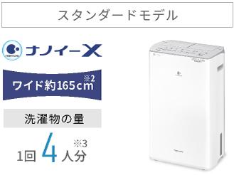 ハイブリッド方式 F-YHUX120の商品画像です。ナノイーX。ワイド約165cm※2。洗濯物の量1回4人分※3。クリックすると商品ページに移動します。