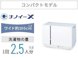ハイブリッド方式 F-YHUX90の商品画像です。ナノイーX。ワイド約100cm※2。洗濯物の量1回2.5人分※3。クリックすると商品ページに移動します。
