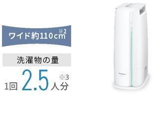 デシカント方式 F-YZU60の商品画像です。ワイド約110cm※2。洗濯物の量1回2.5人分※3。クリックすると商品ページに移動します。