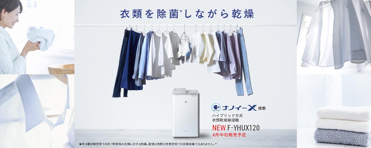 衣類を除菌★しながら乾燥。F-YHUX120の商品ページにリンクします。★約6畳試験空間での約7時間後の衣類に対する効果。数値は実際の使用空間での試験結果ではありません。※1