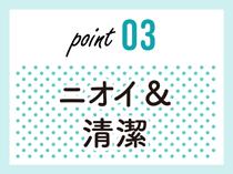 衣類乾燥除湿機の選び方 チェックポイント3「部屋干し臭対策の答えは?」にリンクする画像です