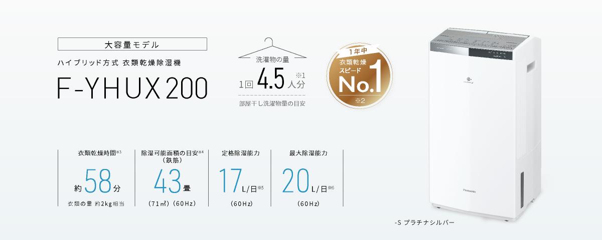ハイブリッド方式 衣類乾燥除湿機 F-YHUX200のメインビジュアルです。洗濯物の量1回4.5人分※1、衣類乾燥スピードナンバー1※2、衣類乾燥時間約58分※3、除湿可能面積の目安 43畳(71㎡)※4、定格除湿能力 17L/日(60Hz)※5、最大除湿能力 20L/日(60Hz)※6、本体色-S(プラチナシルバー)