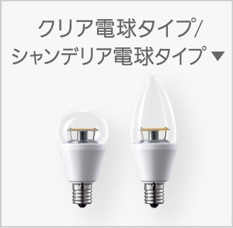 E17 クリア電球タイプ/シャンデリア電球タイプ