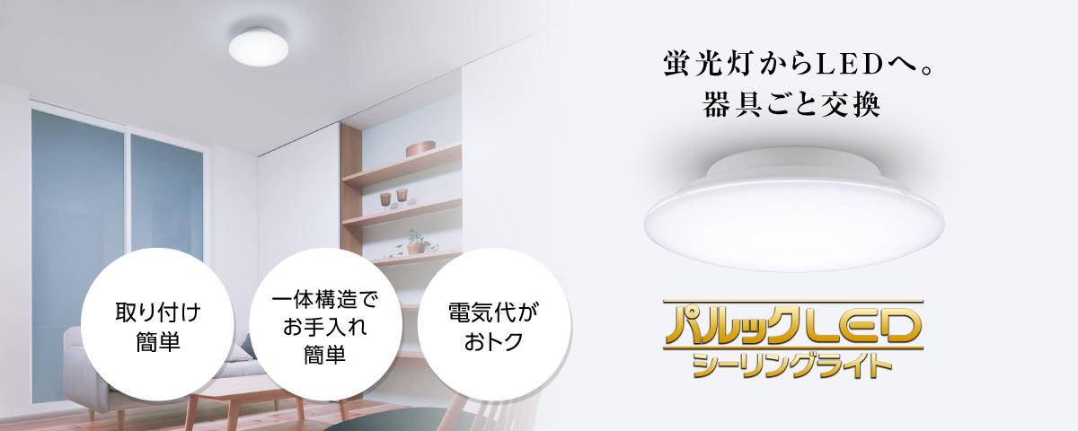 パルックLEDシーリングライト商品詳細