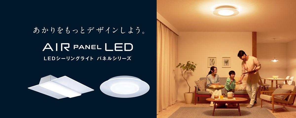 あかりをもっとデザインしよう。LEDシーリングライト パネルシリーズ