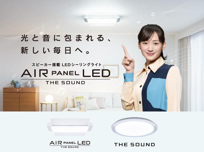 スピーカー搭載LEDシーリングライト(サウンドシリーズ)バナー画像